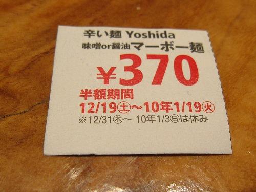 s-yosida割引券IMG_2749