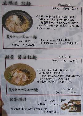 s-劇場メニュー麺劇場メニュー