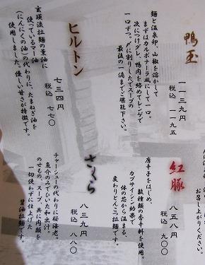 s-劇場メニュー3麺劇場メニュー3
