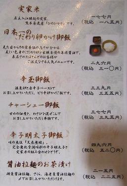 s-劇場メニュー2麺劇場メニュー2