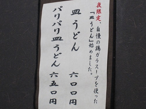 s-丸功メニュー2IMG_2883