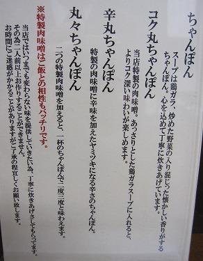 s-丸功メニュー3IMG_2882