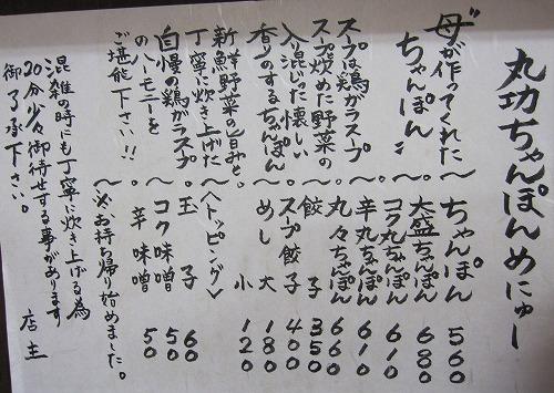 s-丸功メニューIMG_2880