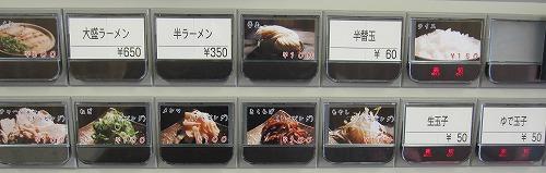 s-美野島メニュー12メニュー12