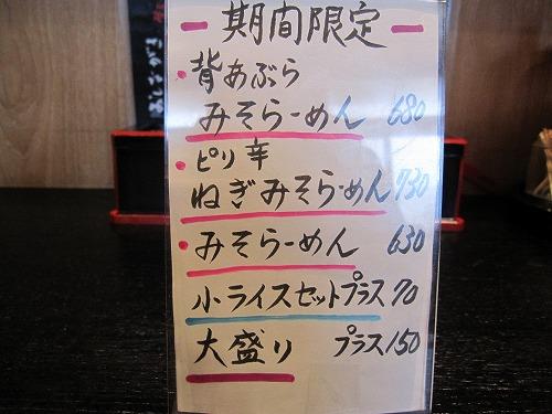 s-ゆきみやメニュー3IMG_2929