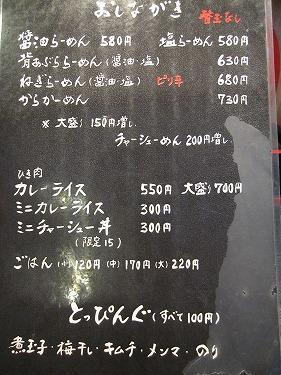 s-ゆきみやメニュー2IMG_2928