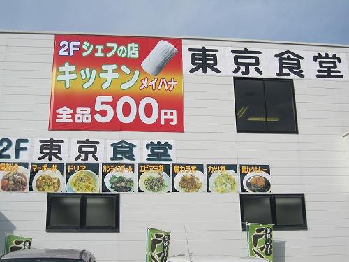 s-東京外見IMG_2966