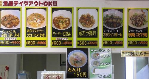 s-東京メニューIMG_2960