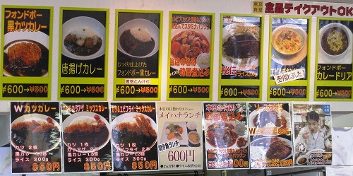 s-東京メニュー2IMG_2959
