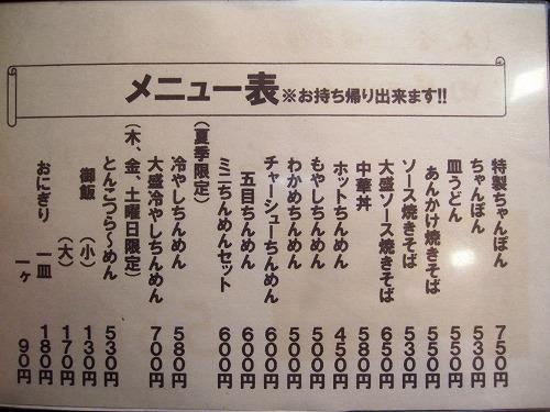 s-黒田屋メニューIMG_3013