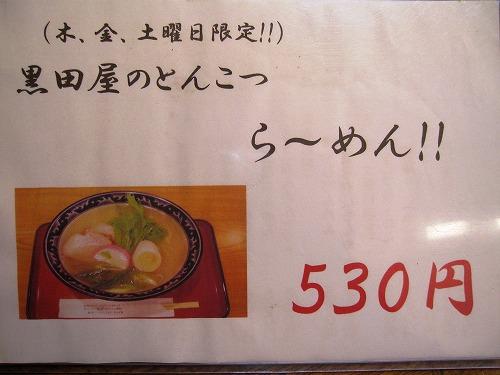 s-黒田屋メニュー2IMG_3015