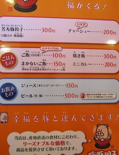 s-豚豚新メニュー2IMG_3031