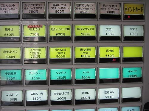 s-まるきゅうメニューIMG_3047