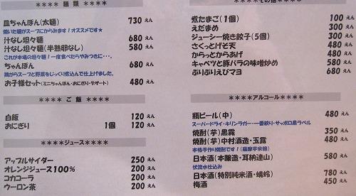 s-おだメニューIMG_3067