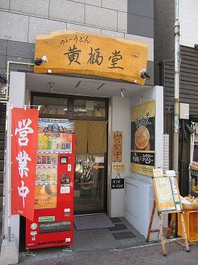 s-黄福堂外見IMG_3119