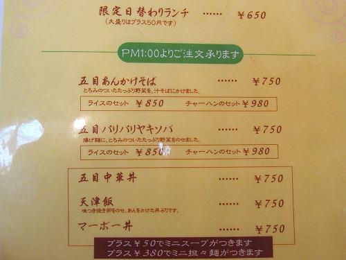 s-天風メニュー2IMG_3163