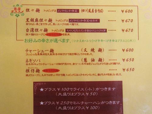 s-天風メニューIMG_3160