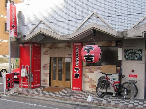 s-千吉外見IMG_3176