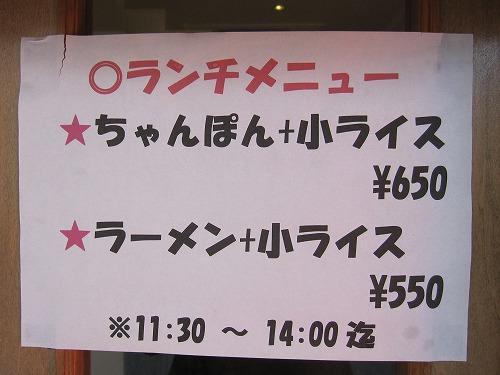 s-千吉メニューIMG_3185
