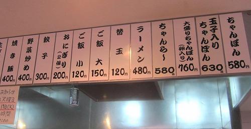 s-千吉メニュー2IMG_3177