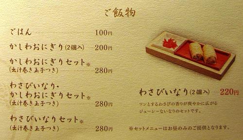s-麦のメニュー3IMG_3195改2
