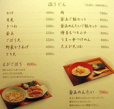 s-麦のメニューIMG_3194改