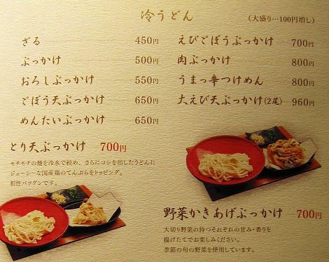 s-麦のメニュー2IMG_3195改