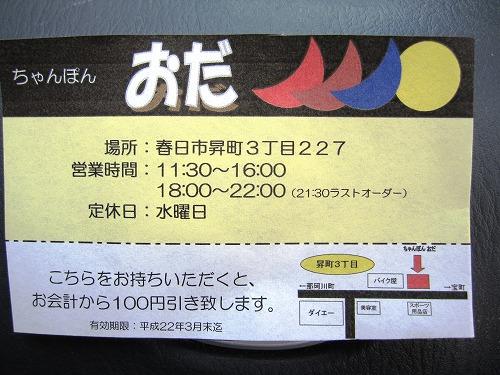 s-おだku-pon IMG_3204