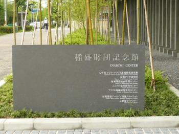 稲森記念館01