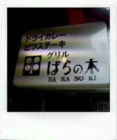 20120307_182814.jpg