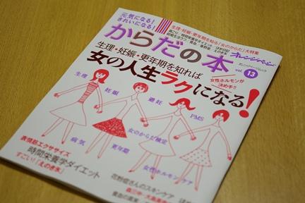 からだの本