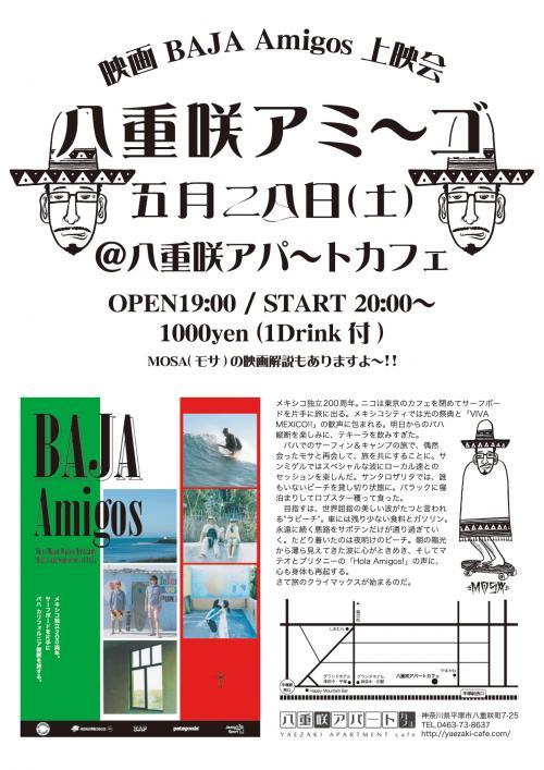 yaezaki_poster_convert_20110521124229.jpg