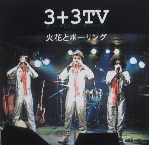 201012193plus3tv.jpg