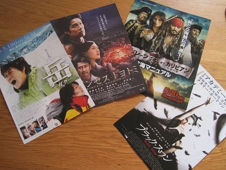 201105映画パンフ