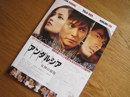 201105映画パンフ2