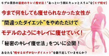 モデル痩せ - 芸能人と女優が実践するモデルのキレイ痩せダイエットの方法 安田美和