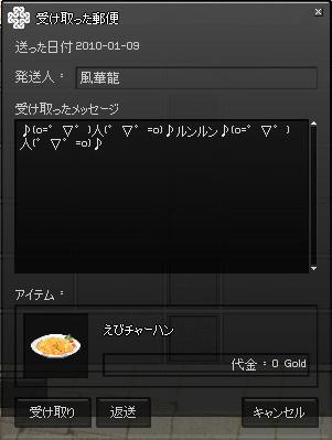 mabinogi_2010_01_09_001_1.jpg
