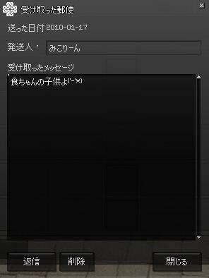 mabinogi_2010_01_17_001_1.jpg