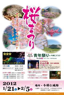 gusuku-sakura.jpg