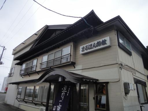 マルホン旅館