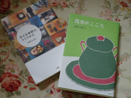 yamamotohumiko-honn.jpg