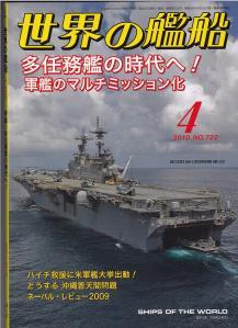 エセックス 世界の艦船201004