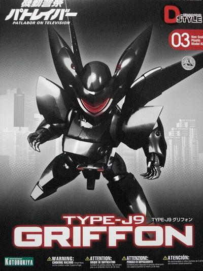 グリフォン 1