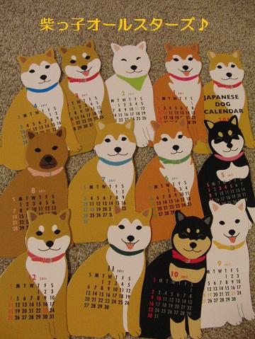 柴っ子カレンダー