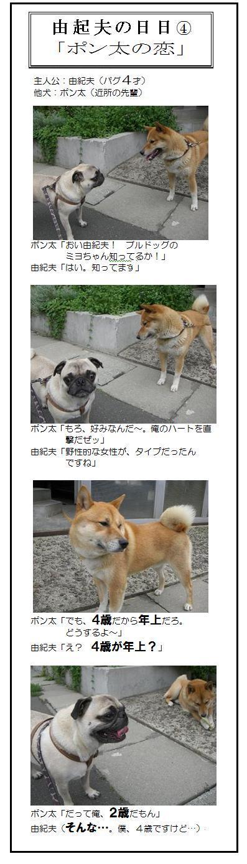 yu-hibi04.jpg