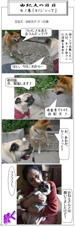 yu-hibi13.jpg