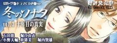 冬のソナタ vol.3 十年目の真実