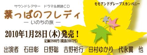 ドラマ&朗読CD 葉っぱのフレディ ― いのちの旅 ―