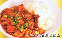 マーボ豆腐ごはん