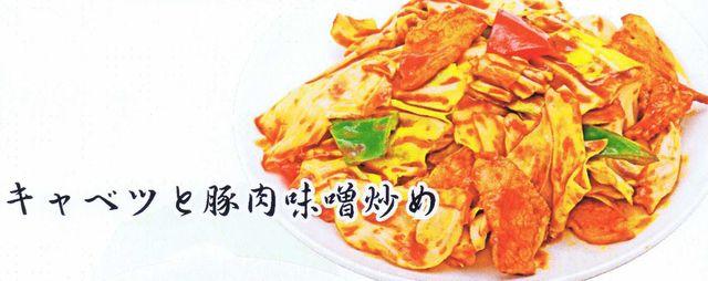 キャベツと豚肉味噌炒め
